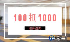禹州山瑜伽开业庆典定于9月14号、周二10点特邀您参加,恭候您的到来!