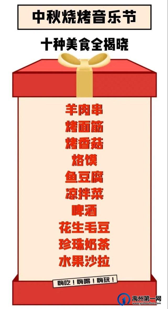 禹州大美董湾龙悦府中秋烧烤音乐节9月20日震撼来袭!!