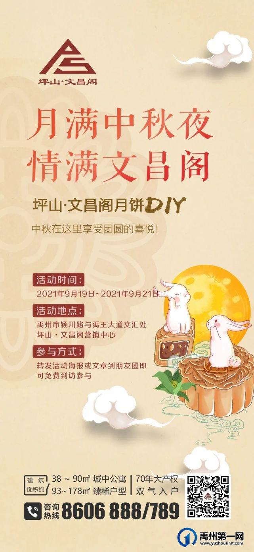 禹州坪山文昌阁月饼DIY|浓情相伴,爱在中秋!亲手制作爱的味道!