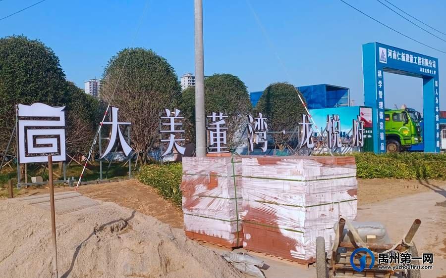 禹州龙悦府实景图