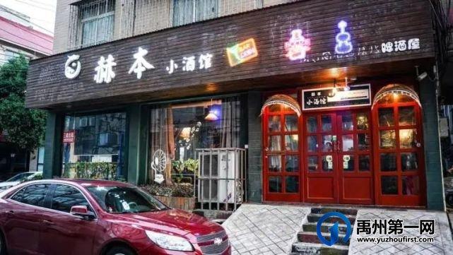 禹州赫本小酒馆29.9元抢购原价180元赫本小酒馆套餐一份