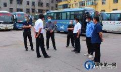 禹州交通局领导前往禹州汽车站检查指导节前工作