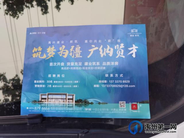禹州建业新筑招聘置业顾问、营销策划
