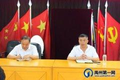 万里禹州分公司召开节前安全部署会