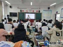 禹州高中菁华校区9.23日安全警示日主题班会活动