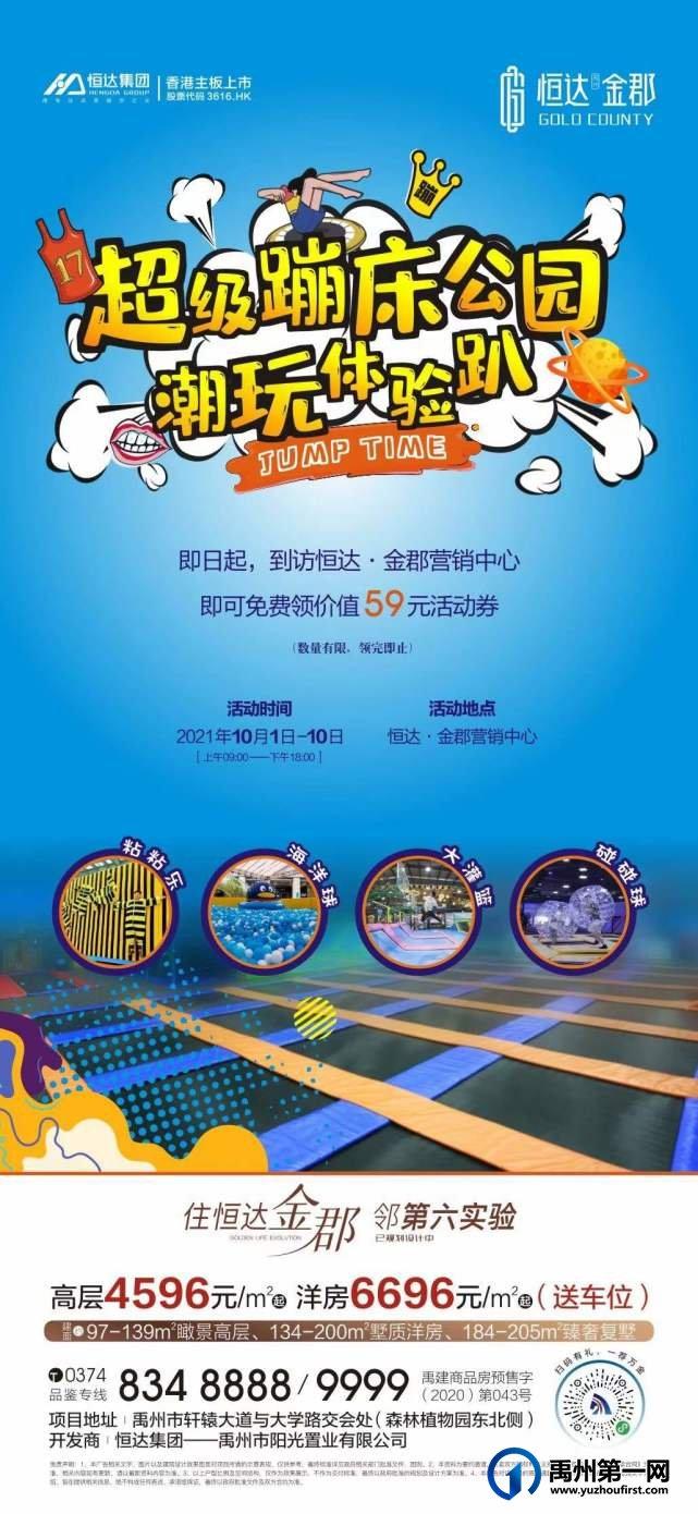 禹州恒达金郡超级蹦床公园潮玩体验趴十一开启