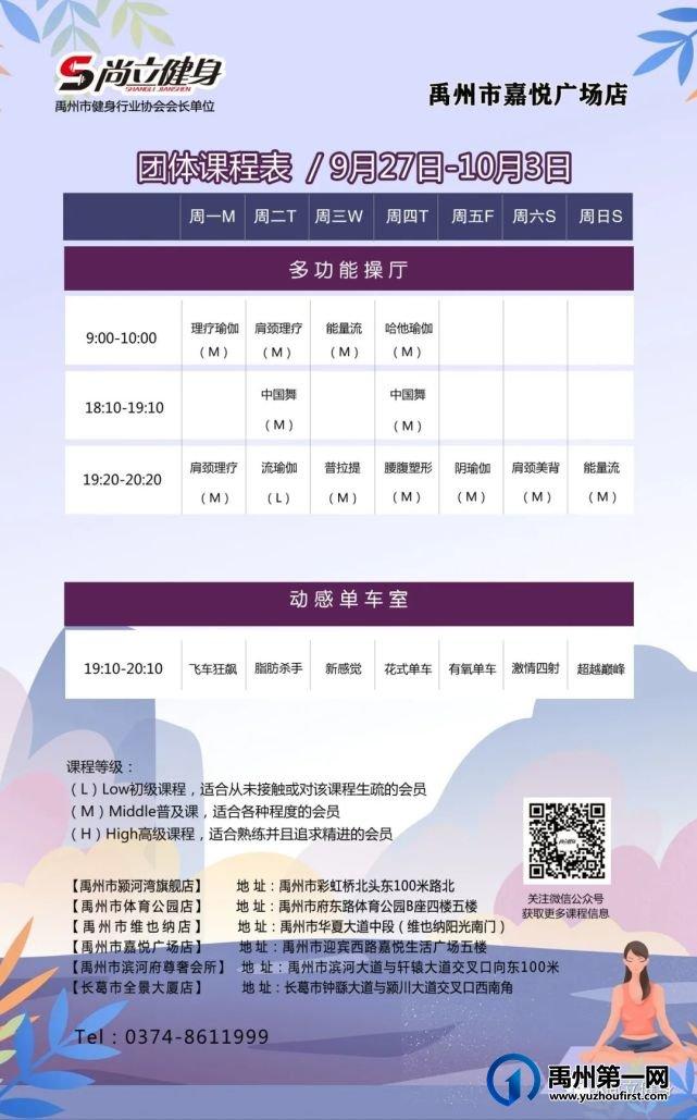 禹州尚立健身   9月27日-10月3日课程表