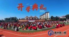 北大公学禹州国际2021,梦想启航,心有榜样,努力生长