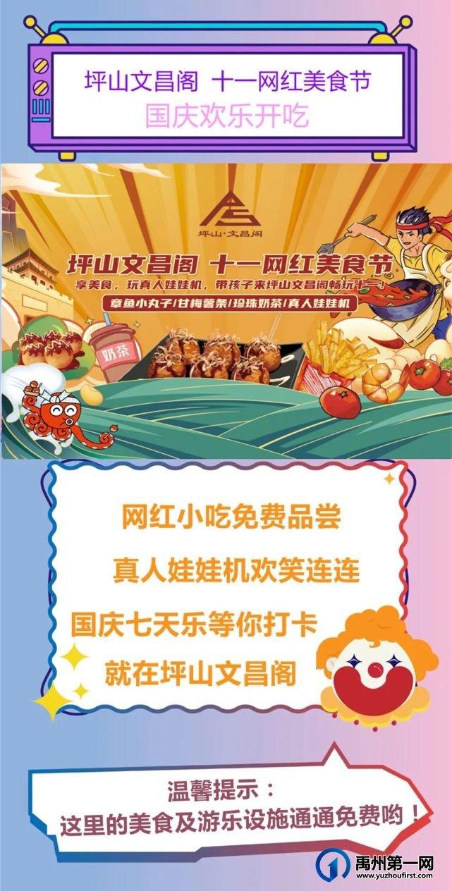 免费吃!这个国庆来坪山文昌阁,美食、玩乐一站式搞定!