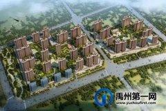 禹州锦绣华城一号院13#、15#楼取得商品房预售许可证