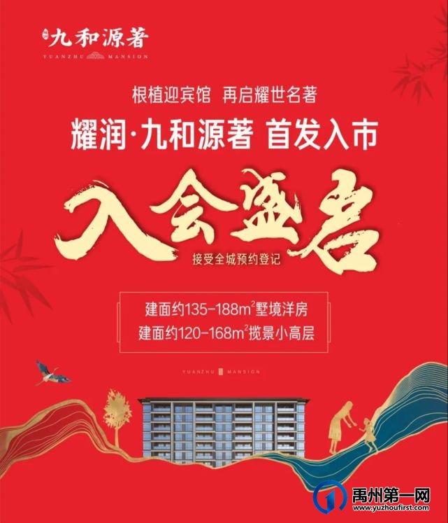 耀润九和府墅境洋房,定义禹州城市人居新高度