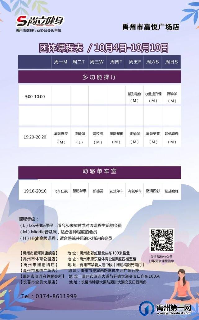 禹州尚立健身 | 10月4日-10月10日课程表