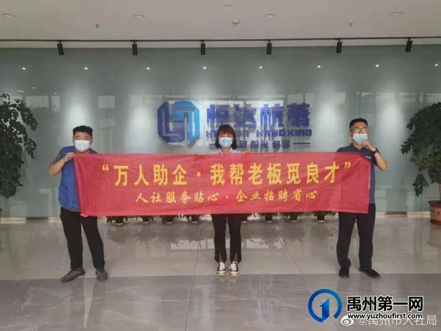 许昌恒达杭萧建筑科技有限公司重金寻人,工资可真不低!