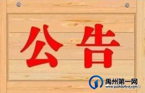 禹州公安交警关于大中型货车靠最右车道通行的公告