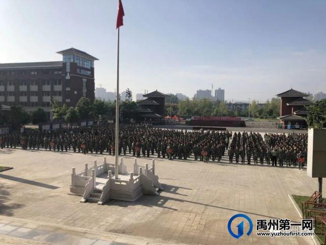禹州中专2021级就业部新生会操圆满结束