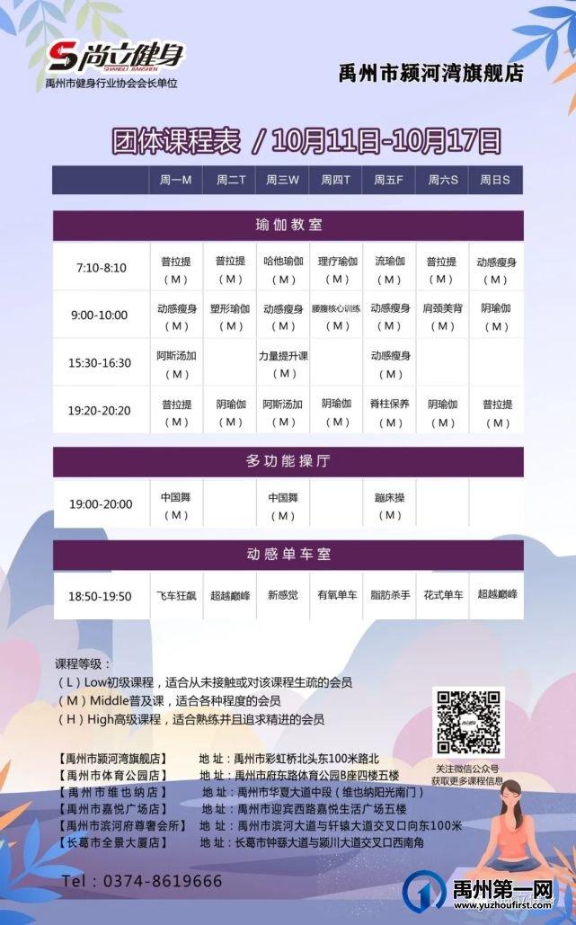 禹州尚立健身 | 10月11日-10月17日课程表