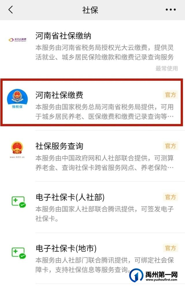 禹州市2022年度城乡居民医疗保险缴费进行中!