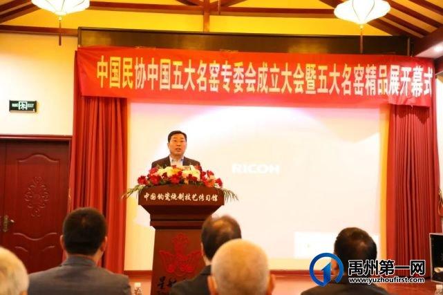 任星航担任中国民协中国五大名窑专委会主任