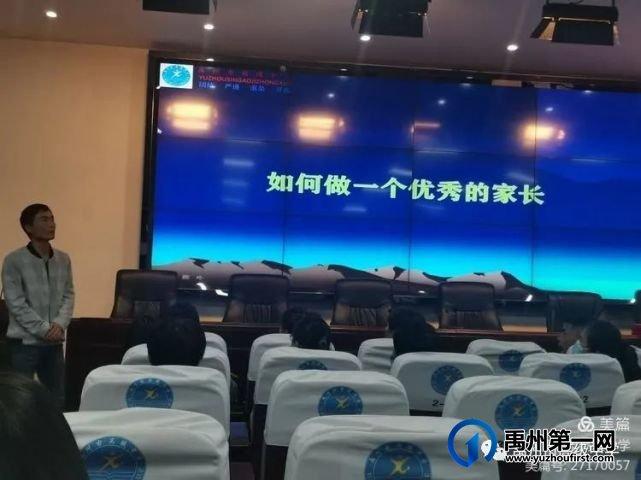 禹州高中集萃校区第一届家委会