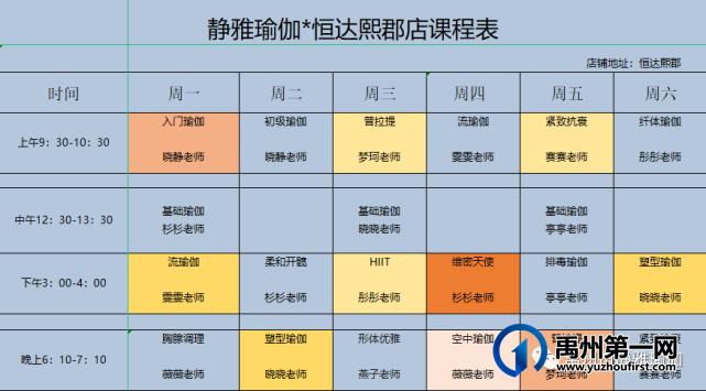 禹州静雅瑜伽10月11-16日课程表(时间有变动哦~)