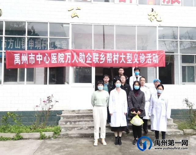 禹州市中心医院开展万人助企联乡帮村大型义诊活动