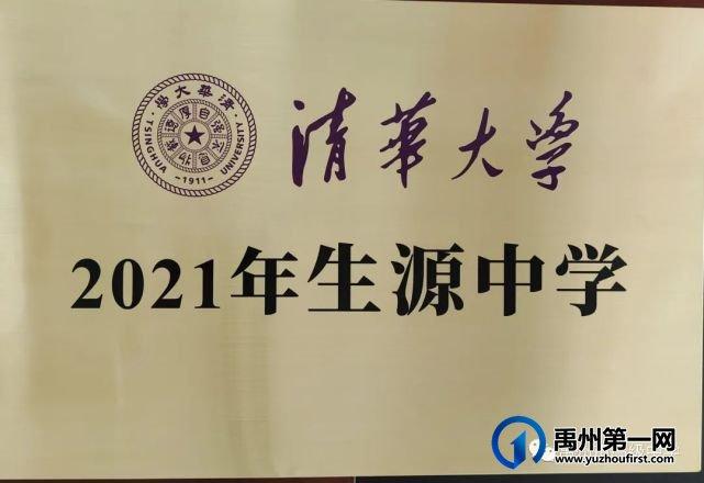 """恭喜禹州市高级中学被清华大学授予""""2021年生源基地"""""""