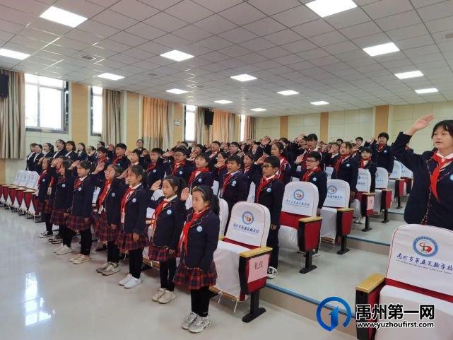 禹州市第五实验学校少年先锋队大队部成立仪式