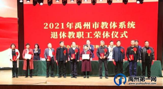 禹州市教体局举行首届教职工荣休仪式