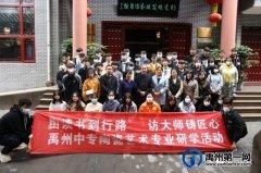 禹州中专陶瓷专业研学活动圆满结束!