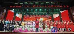 2021禹州市文化志愿者团队展演成功举办